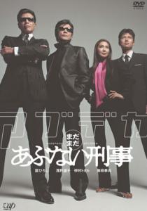 ピクチャ 8  主役はおなじみの 鷹山 敏樹 巡査部長または巡査長(舘ひろし) 大下 ... 映